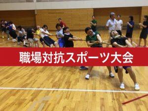 職場対抗スポーツ大会