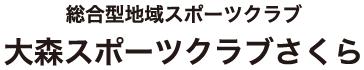 大森スポーツクラブさくら