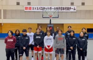3×3バスケットボール女子日本代表合宿が行われました!🏀✨