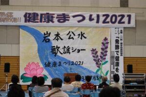 「健康まつり2021」が開催されました!