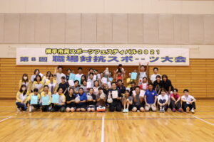 「第8回職場対抗スポーツ大会」を開催しました!!